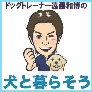 ドッグトレーナー遠藤和博の犬と暮らそう